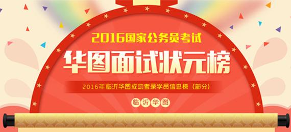 2015山东省考招录考试成功考取学员信息榜(部分)