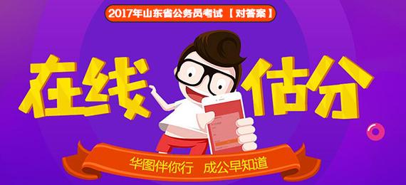 2017年山东省考考试