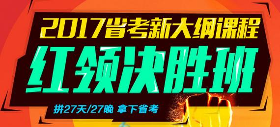 2017年山东省公务员红领决胜班