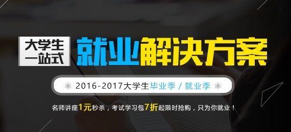 一站式大学生就业体系 - 华泽云教育