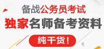 2017山东省公务员考试辅导课程