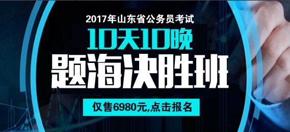 2017山东省考-题海决胜-10天10晚