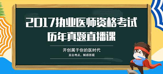 7月17-8月13日每晚7点,医师资格考试历年真题直播解析